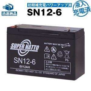 乗用玩具 SN12-6 初期補充電済 純正品と完全互換 安心の動作確認済み製品 子供用電動乗用おもちゃに対応 安心保証付き 在庫あり・即納 batterystorecom