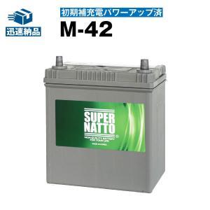 自動車用バッテリー M-42 初期補充電済 販売総数100万個突破 55B19L 60B19L 55...