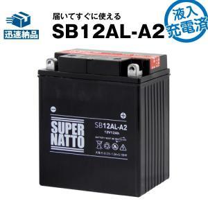 SB12AL-A2・初期補充電済 (YB12AL-A2 (YB12AL-A FB12AL-A GM12AZ-3A-2 GM12AZ-3A-1に互換) スーパーナット 長寿命保証書付き 国産純正バッテリに迫る性能比較 batterystorecom