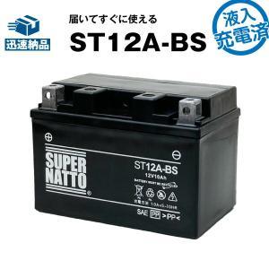 バイク用バッテリー YT12A-BS互換 コスパ最強  充電済み(寿命が2倍) (FT12A-BS互換) ST12A-BS|batterystorecom