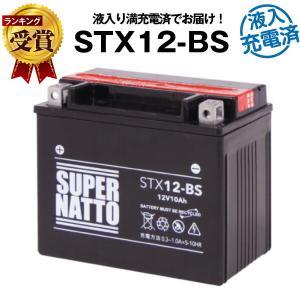 バイク用バッテリー YTX12L-BS互換  液入充電済(寿命が2倍) (FTX12-BS互換) STX12-BS 在庫有り・即納|batterystorecom