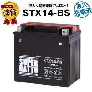 バイク用バッテリー YTX14-BS互換  液入充電済(寿命が2倍) (FTX14-BS互換) STX14-BS 在庫有り・即納|batterystorecom