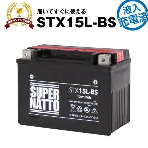バイク用バッテリー STX15L-BS・液入・初期補充電済 (YTX15L-BS 12V12-B 12V13Lに互換) スーパーナット 長寿命・保証書付き 国産純正バッテリーに迫る性能比較|batterystorecom