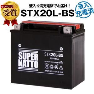 バイク用バッテリー YTX20L-BS互換 コスパ最強 充電済み(寿命が2倍) (GTX20L-BS互換) STX20L-BS 在庫有り|batterystorecom