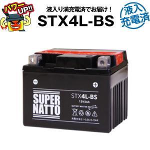 バイク用バッテリー YTX4L-BS互換  液入充電済(寿命が2倍) (FTX4L-BS互換) STX4L-BS 在庫有り・即納|batterystorecom