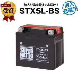 バイク用バッテリー YTX5L-BS互換  液入充電済(寿命が2倍) (FTX5L-BS互換) STX5L-BS 在庫有り・即納|batterystorecom