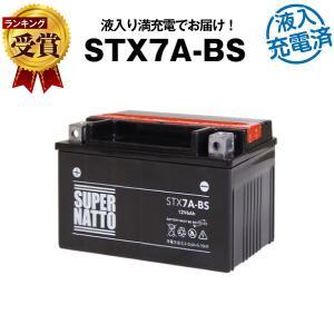 バイク用バッテリー YTX7A-BS互換  液入充電済(寿命が2倍) (FTX7A-BS互換) STX7A-BS 在庫有り・即納|batterystorecom