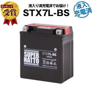 バイク用バッテリー YTX7L-BS互換  液入充電済 (FTX7L-BS互換) STX7L-BS|batterystorecom