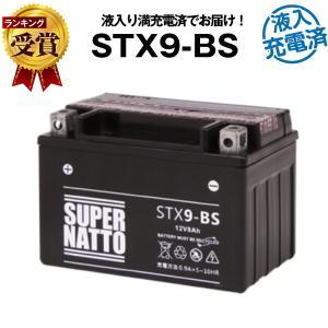 バイク用バッテリー YTX9-BS互換  液入充電済(寿命が...