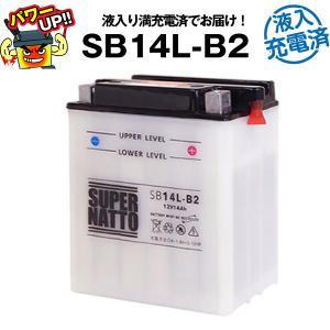 ■互換:YB14L-B2、GM14Z-3B、FB14L-B2 などバイクバッテリー ■適合車種:DR...
