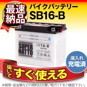 バイク用バッテリー RR1200用 SB16-B 液入充電済 YB16-B互換 コスパ最強 GM16Z-4B FB16-B 65991-82B 65991-75Cに互換 100%交換保証 スーパーナット|batterystorecom