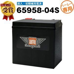 バイク用バッテリー ハーレー専用AGMバッテリー 65958-04S 初期補充電済 65958-04A 65958-04B 65958-04C互換 100%交換保証 スーパーナット|batterystorecom