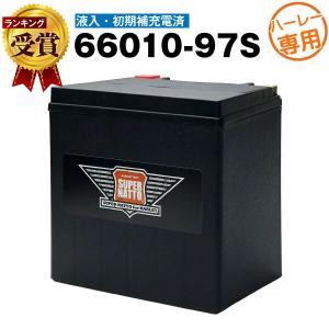バイク用バッテリー ハーレー専用AGMバッテリー 66010-97S 初期補充電済 66010-97A 66010-97B 66010-97C互換 100%交換保証 1000円分の特典あり スーパーナット|batterystorecom