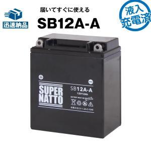 バイク用バッテリー SB12A-A・初期補充電済 (YB12...