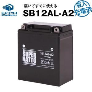 SB12AL-A2・初期補充電済 (YB12AL-A2 (YB12AL-A FB12AL-A GM12AZ-3A-2 GM12AZ-3A-1に互換) スーパーナット長寿命保証書付き国産純正バッテリーに迫る性能比較 batterystorecom