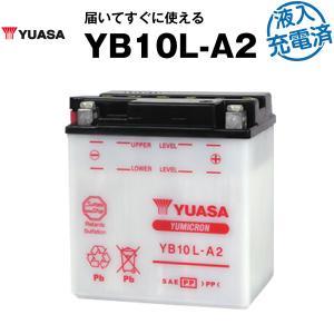 バイク用バッテリー 液入充電済み 台湾ユアサ YB10L-A2 (GM10Z-3A FB10L-A2...