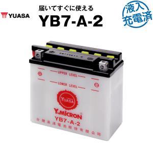 バイク用バッテリー 液入充電済み 台湾ユアサ YB7-A-2 (YB7-A GM7Z-4A FB7-...
