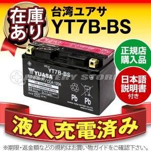 バイク用バッテリー YT7B-BS(密閉型)・液入・初期補充電済 ユアサ(YUASA) 長寿命・保証...