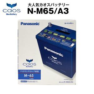 限定モデル カオス N-M65/A3 + USBシガーソケット(12V/24V 対応) セット 使用...