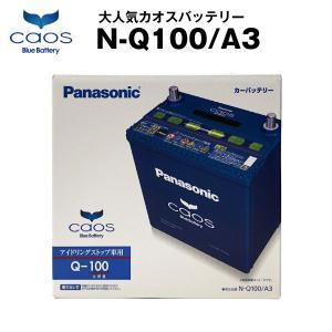 限定モデル カオス N-Q100/A3 + USBシガーソケット(12V/24V 対応) セット 使...