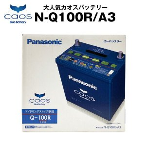 限定モデル カオス N-Q100R/A3 + USBシガーソケット(12V/24V 対応) セット ...