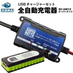 バイク バッテリー充電器 バイクでスマホ充電 USBチャージャー+充電器 セット スーパーナット充電...