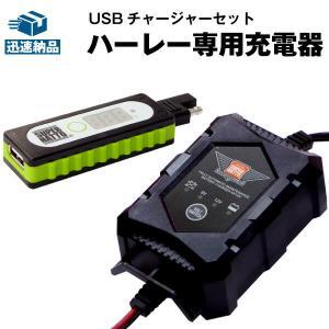 〜充電器〜 ■対応:6Vまたは12Vバイク用鉛バッテリー(密閉型・シールド型・開放型、全対応) ■対...