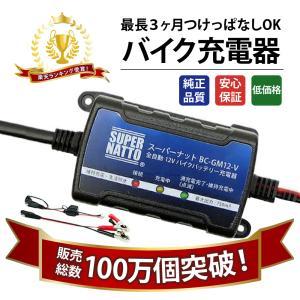 バイク用バッテリー 全自動12Vバイクバッテリー充電器 スー...