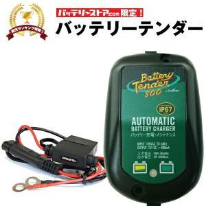バイク用バッテリー 限定モデル バッテリーテンダー800+車両ケーブル スーパーナット ハーレー対応...