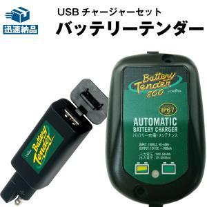 バイク バッテリー充電器 バッテリーテンダー800+USBチャージャー セット バイクでスマホ充電 ...