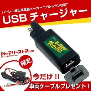 〜USBチャージャー ■12Vバッテリー専用USBチャージャー ■外形寸法(mm)長さ:79.0、奥...