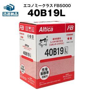 40B19L 自動車 バッテリー 古河 Altica 長寿命・保証 書付き 使用済みバッテリーの回収も無料 充電制御車対応|バッテリーストア.com