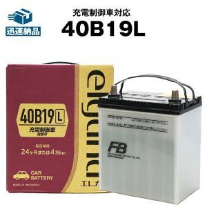 40B19L 自動車 バッテリー 古河 elgana 長寿命・保証 書付き 使用済みバッテリーの回収...