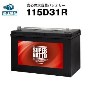 自動車用バッテリー 115D31R 105D31R互換 65...