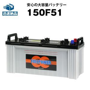 自動車用バッテリー 150F51 145F51互換 コスパ最...