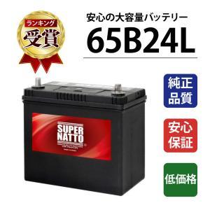 自動車用バッテリー 65B24L 55B24L互換 コスパ最強 販売総数100万個突破 46B24L...