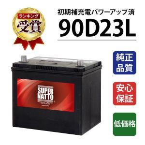 自動車用バッテリー 90D23L 75D23L互換 コスパ最強 販売総数100万個突破 55D23L 65D23L 85D23L互換 今だけ 使用済みバッテリー回収無料 スーパーナット|batterystorecom
