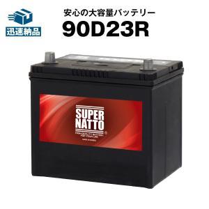 自動車用バッテリー 90D23R 75D23R互換 コスパ最強 販売総数100万個突破 55D23R...