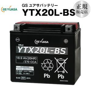 バイク用バッテリー YTX20L-BS GSユアサ(YUASA) 長寿命・保証書付き バイクバッテリ...