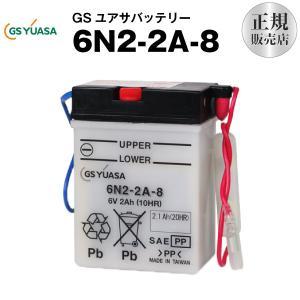 バイク用バッテリー 6N2-2A-8 GSユアサ(YUASA) 長寿命・保証書付き 多くの新車メーカーに採用される信頼のバッテリー バイクバッテリー 在庫有り(即納)|batterystorecom