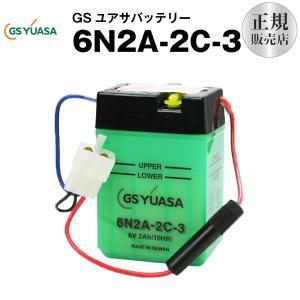 バイク用バッテリー 6N2A-2C-3 GSユアサ(YUAS...