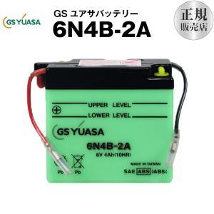 バイク用バッテリー 6N4B-2A GSユアサ(YUASA) 長寿命・保証書付き 多くの新車メーカーに採用される信頼のバッテリー バイクバッテリー 在庫有り(即納)|batterystorecom
