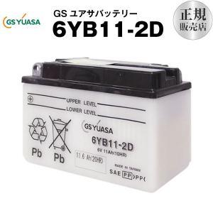 バイク用バッテリー 6YB11-2D GSユアサ(YUASA) 長寿命・保証書付き 多くの新車メーカーに採用される信頼のバッテリー バイクバッテリー 在庫有り(即納)|batterystorecom