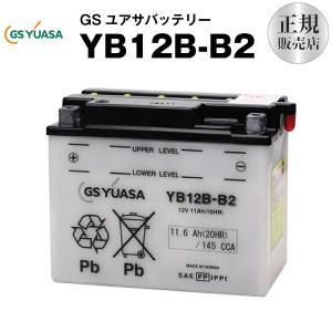 バイク用バッテリー YB12B-B2 GSユアサ(YUASA...