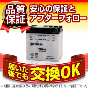 バイク用バッテリー YB7-A GSユアサ(YUASA) 長...