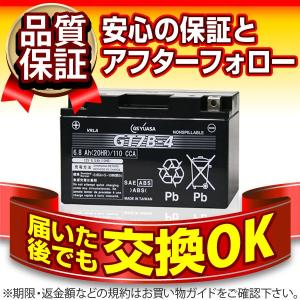 バイク用バッテリー GT7B-4 (ST7B-4 YT7B-...