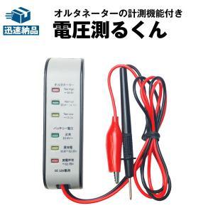 電装用テスター バッテリー電圧テスター(12V用) スピーディに正しく計測 オルタネーター計測付き 電圧測るくん バッテリーストア.com
