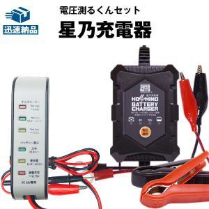 バイク バッテリー充電器(チャージャー) バイク充電器+電圧テスターセット 12V/6V切替 星乃充...
