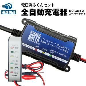 バイク バッテリー充電器(チャージャー) バイク充電器+電圧テスターセット 12Vボルティクス・電圧...