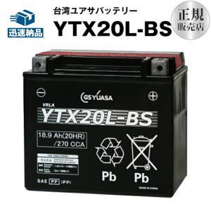 バイク用バッテリー ハーレー用 YTX20L-BS (65989-90B 65989-97A 65989-97Bに互換) GSユアサ(YUASA) 長寿命保証書付き バイクバッテリー 在庫有り(即納)|batterystorecom